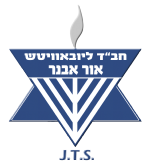 Jüdische Traditionsschule (JTS) - Boys
